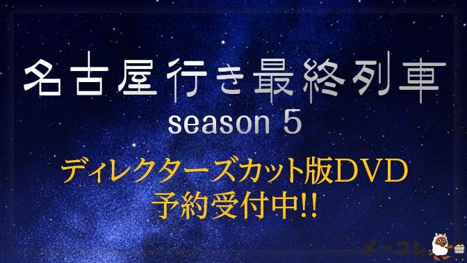 名古屋行き最終列車 season 5