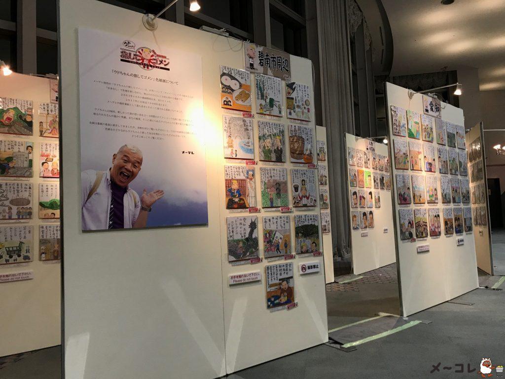 碧南市芸術文化ホール 色紙展示