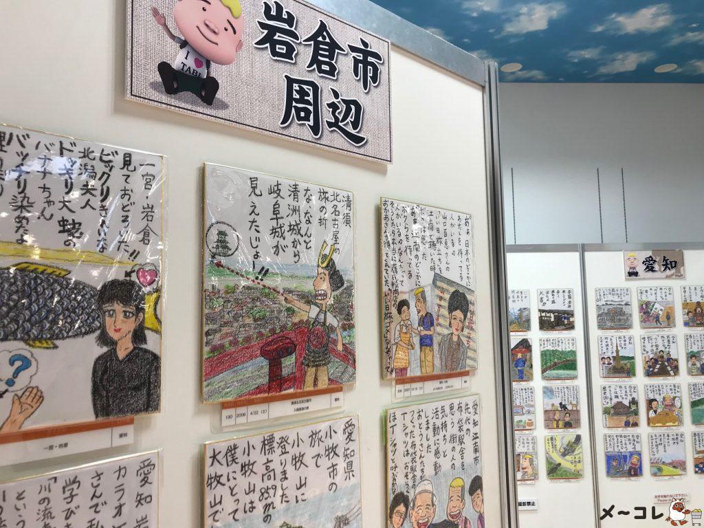 旅ゴメ色紙展2