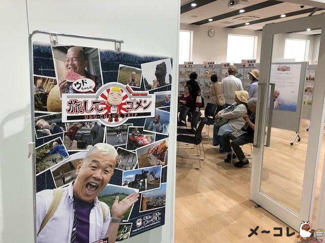 旅ゴメ色紙展会場2